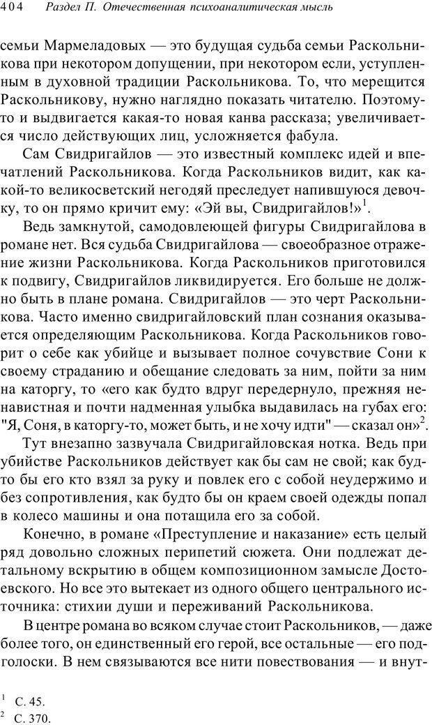 PDF. Классический психоанализ и художественная литература. Лейбин В. М. Страница 404. Читать онлайн