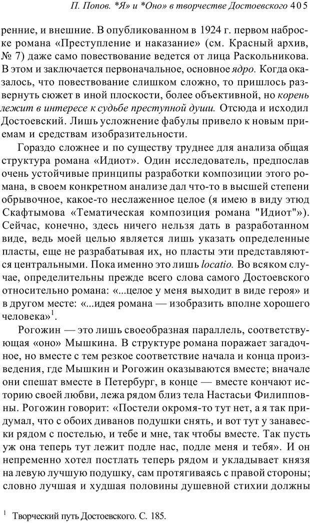 PDF. Классический психоанализ и художественная литература. Лейбин В. М. Страница 405. Читать онлайн