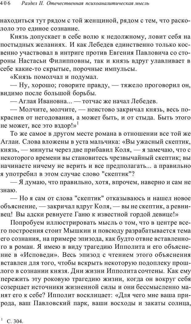 PDF. Классический психоанализ и художественная литература. Лейбин В. М. Страница 406. Читать онлайн