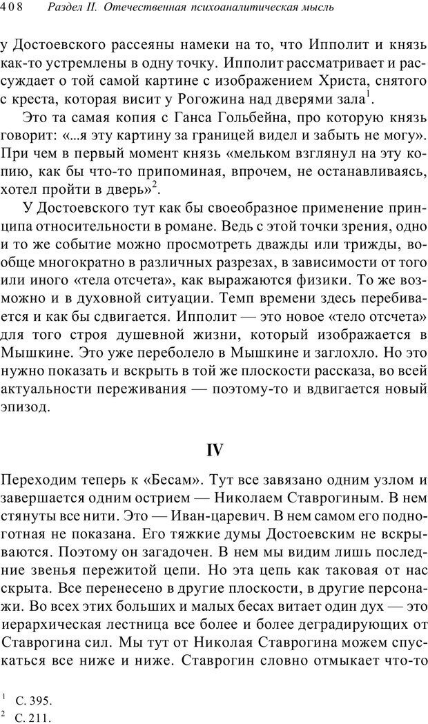 PDF. Классический психоанализ и художественная литература. Лейбин В. М. Страница 408. Читать онлайн