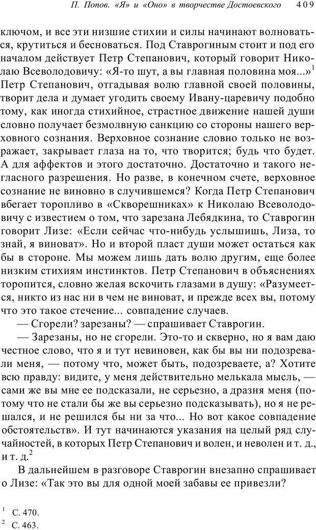 PDF. Классический психоанализ и художественная литература. Лейбин В. М. Страница 409. Читать онлайн