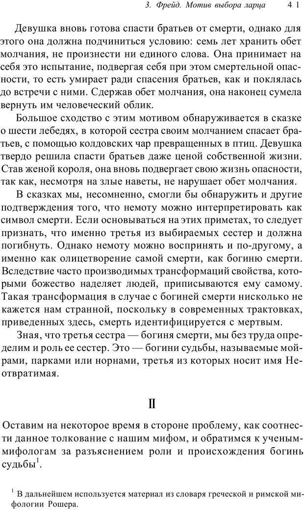 PDF. Классический психоанализ и художественная литература. Лейбин В. М. Страница 41. Читать онлайн