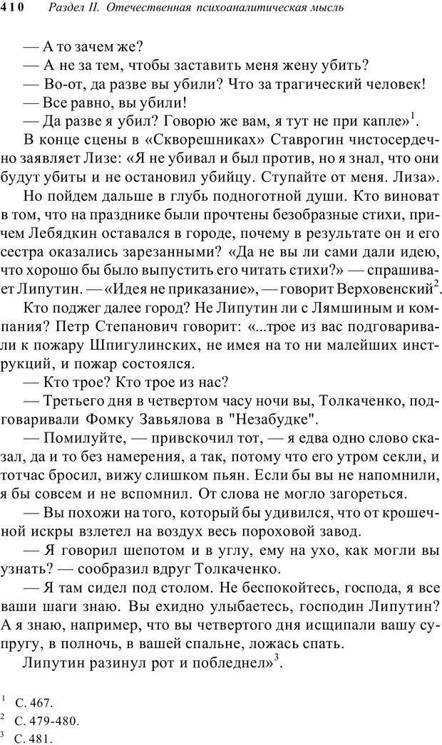 PDF. Классический психоанализ и художественная литература. Лейбин В. М. Страница 410. Читать онлайн