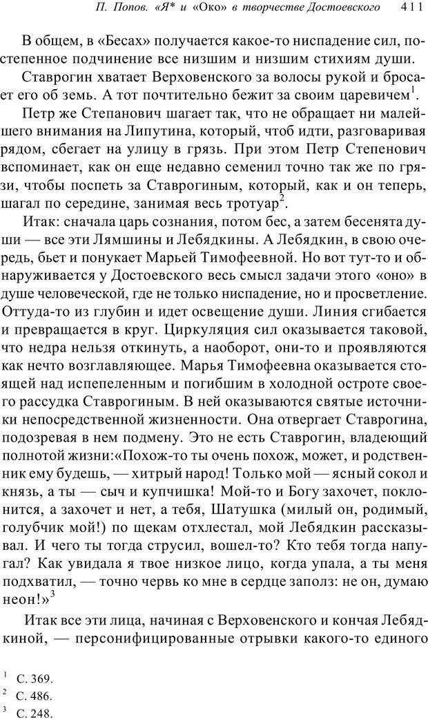 PDF. Классический психоанализ и художественная литература. Лейбин В. М. Страница 411. Читать онлайн