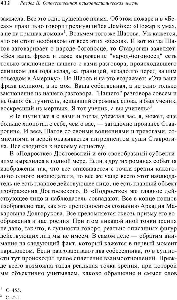 PDF. Классический психоанализ и художественная литература. Лейбин В. М. Страница 412. Читать онлайн