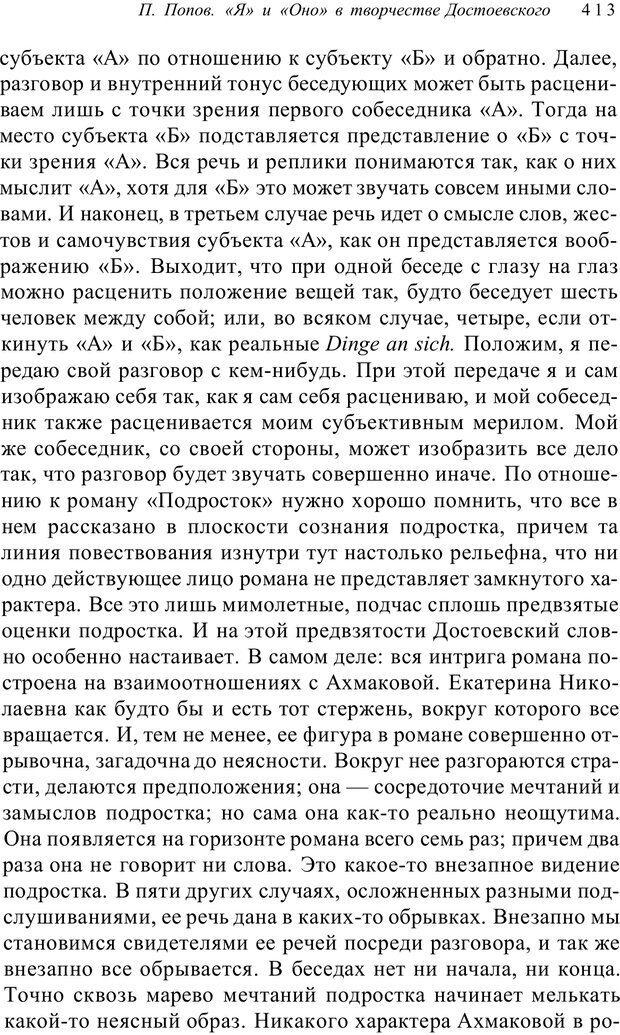 PDF. Классический психоанализ и художественная литература. Лейбин В. М. Страница 413. Читать онлайн