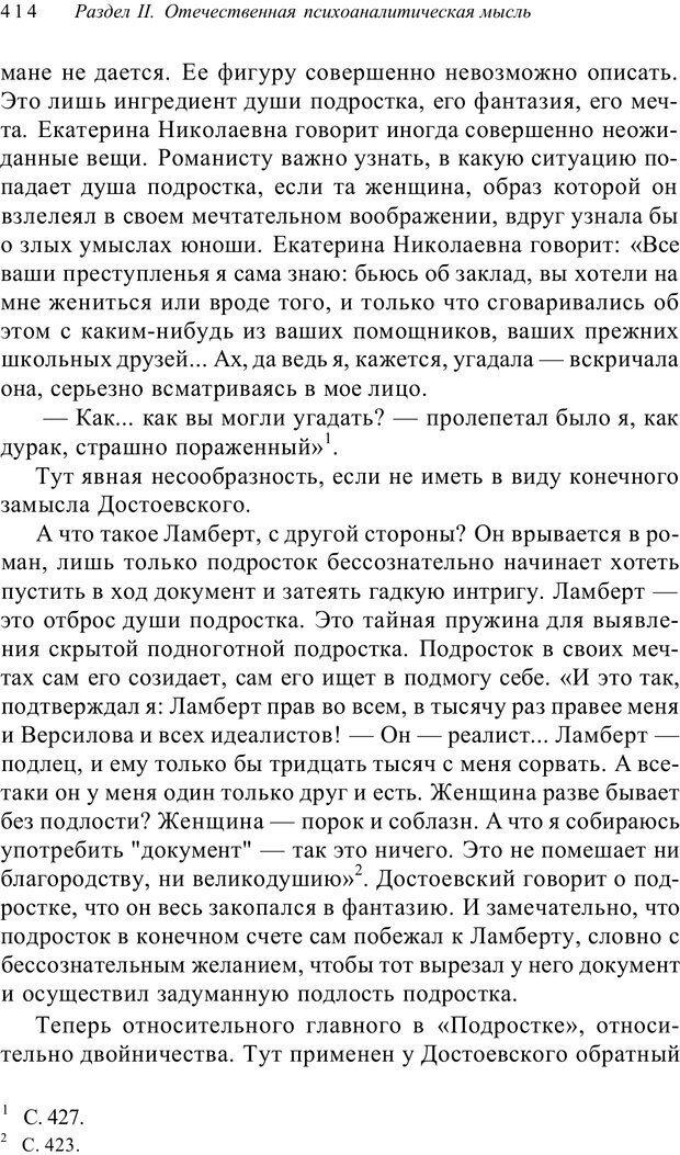 PDF. Классический психоанализ и художественная литература. Лейбин В. М. Страница 414. Читать онлайн