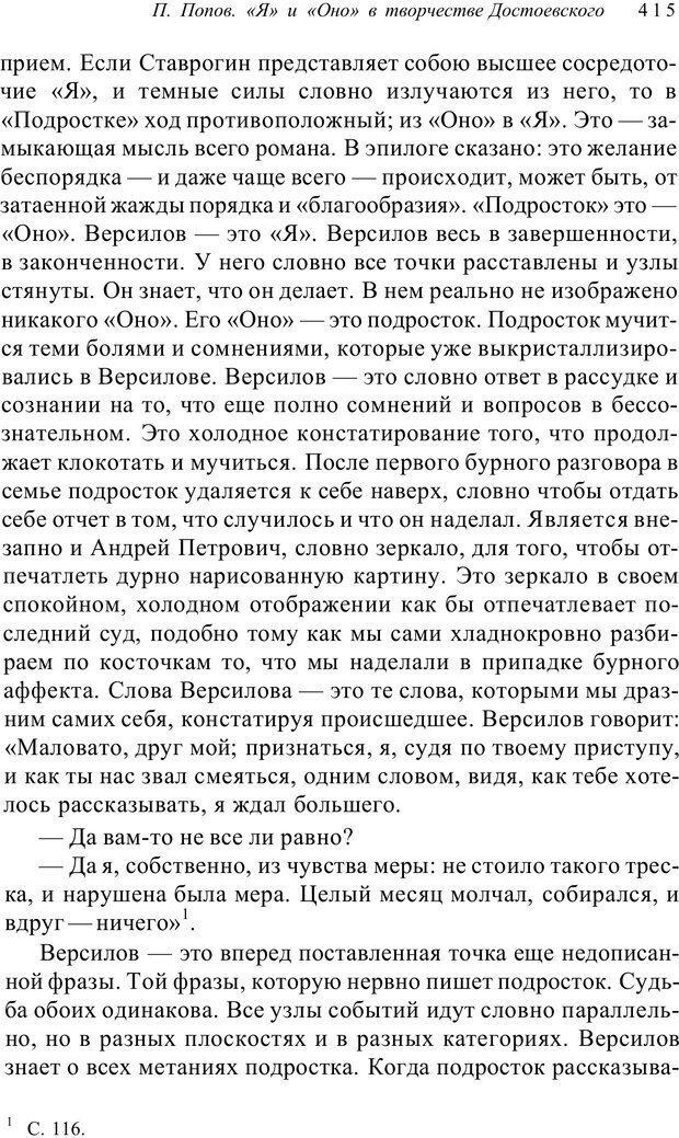 PDF. Классический психоанализ и художественная литература. Лейбин В. М. Страница 415. Читать онлайн