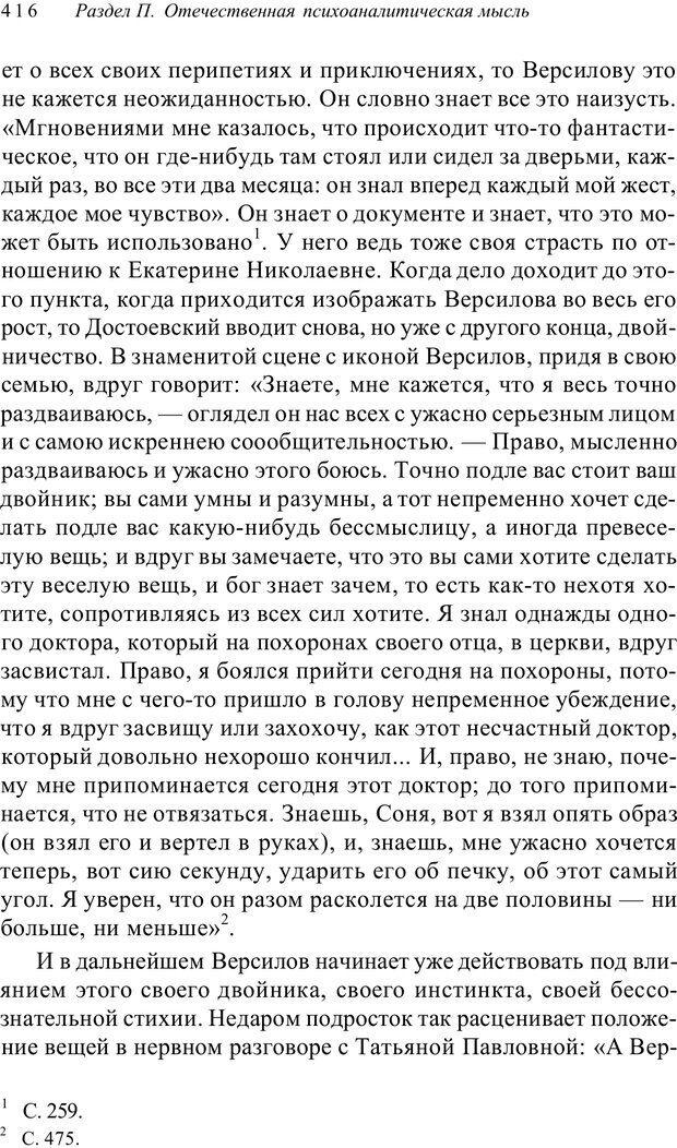 PDF. Классический психоанализ и художественная литература. Лейбин В. М. Страница 416. Читать онлайн