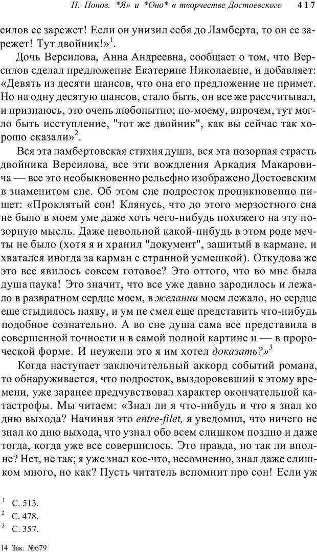 PDF. Классический психоанализ и художественная литература. Лейбин В. М. Страница 417. Читать онлайн