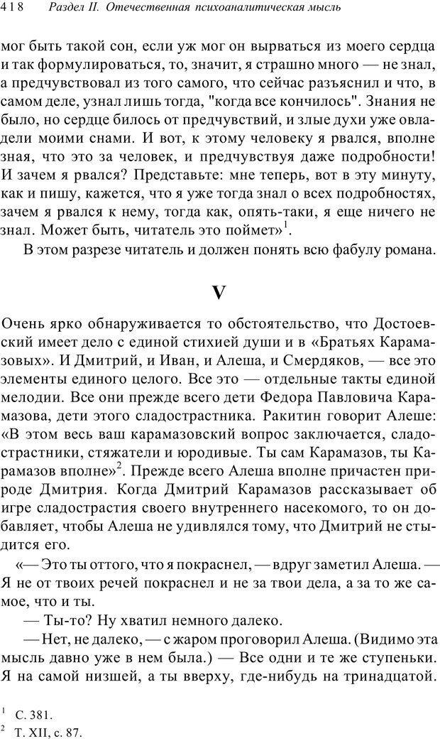 PDF. Классический психоанализ и художественная литература. Лейбин В. М. Страница 418. Читать онлайн