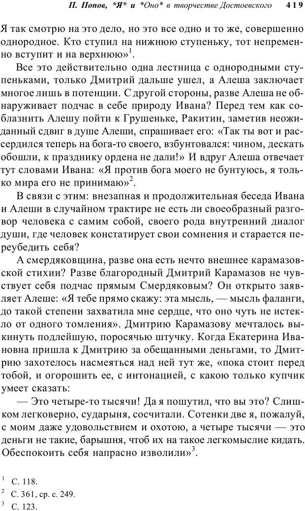 PDF. Классический психоанализ и художественная литература. Лейбин В. М. Страница 419. Читать онлайн