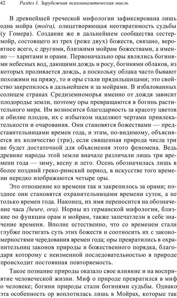 PDF. Классический психоанализ и художественная литература. Лейбин В. М. Страница 42. Читать онлайн