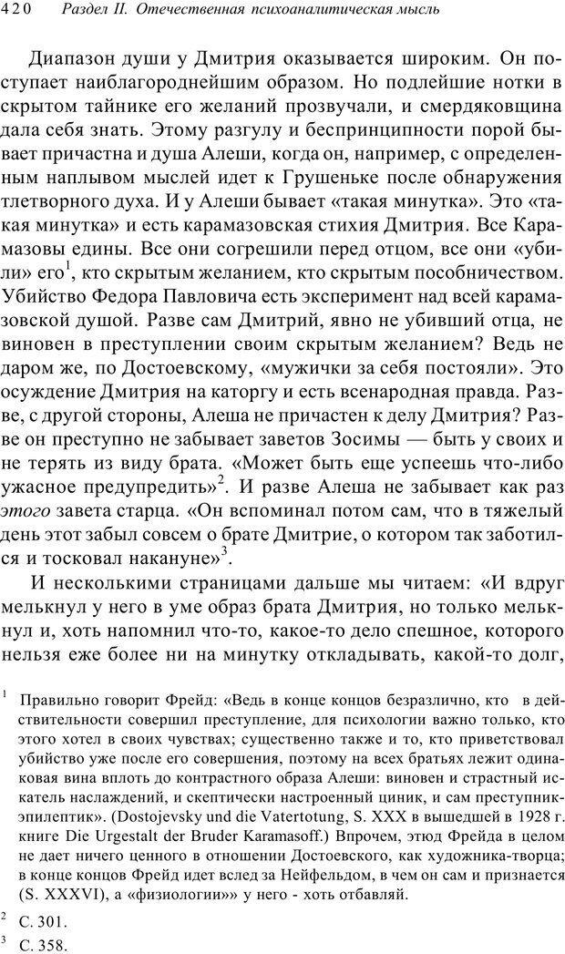 PDF. Классический психоанализ и художественная литература. Лейбин В. М. Страница 420. Читать онлайн