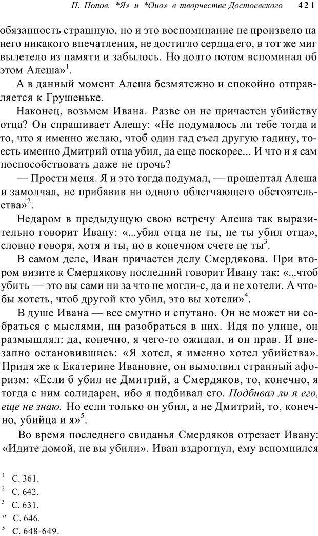 PDF. Классический психоанализ и художественная литература. Лейбин В. М. Страница 421. Читать онлайн
