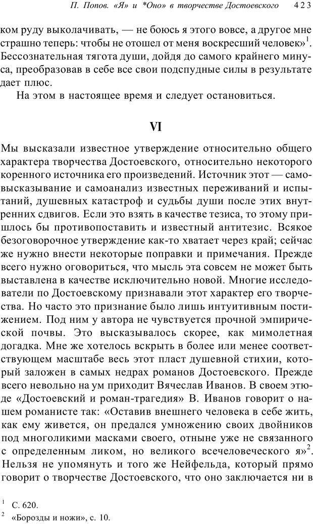 PDF. Классический психоанализ и художественная литература. Лейбин В. М. Страница 423. Читать онлайн