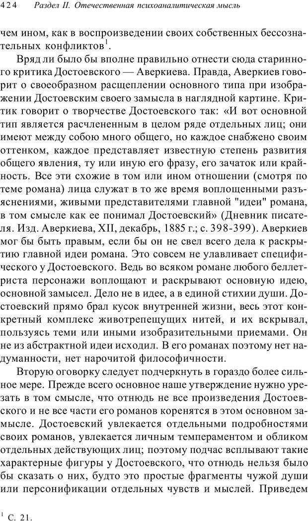 PDF. Классический психоанализ и художественная литература. Лейбин В. М. Страница 424. Читать онлайн