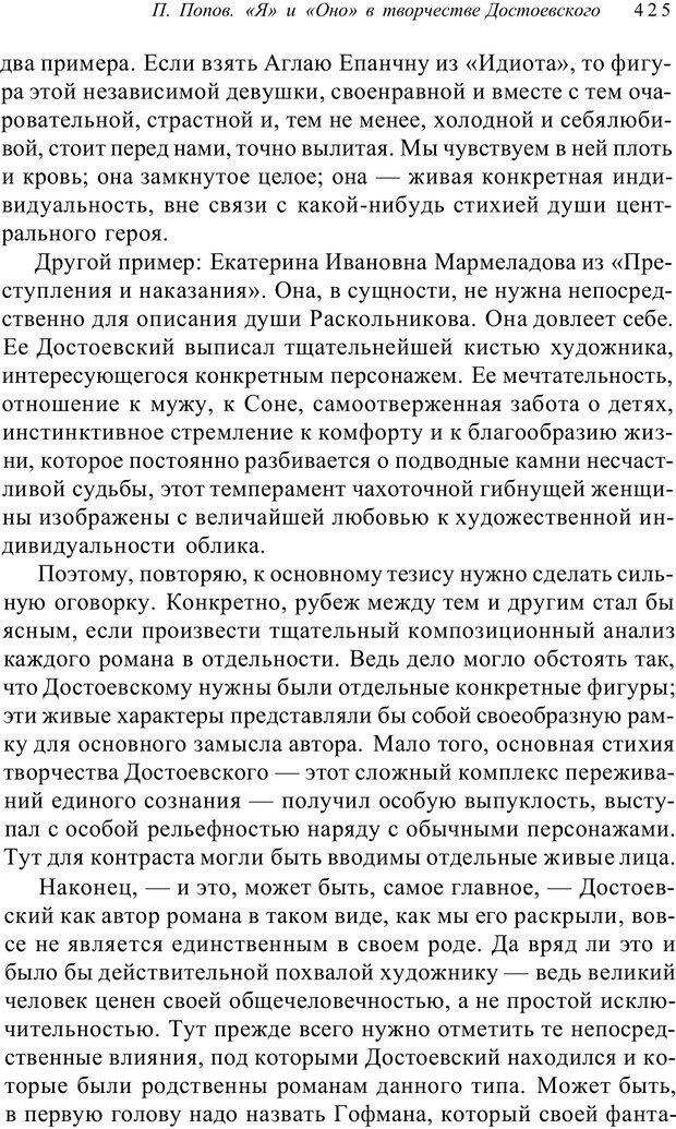 PDF. Классический психоанализ и художественная литература. Лейбин В. М. Страница 425. Читать онлайн
