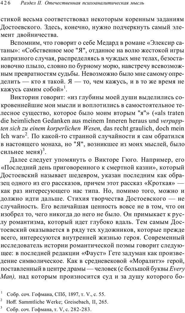 PDF. Классический психоанализ и художественная литература. Лейбин В. М. Страница 426. Читать онлайн