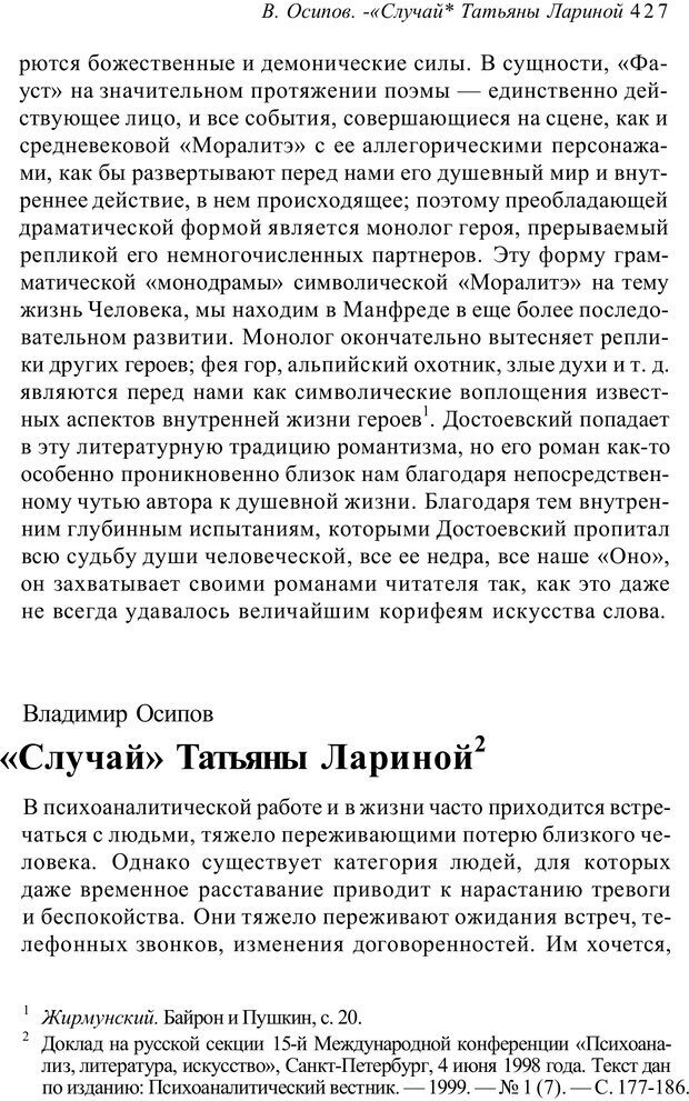 PDF. Классический психоанализ и художественная литература. Лейбин В. М. Страница 427. Читать онлайн
