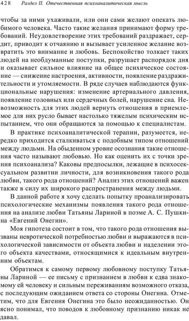 PDF. Классический психоанализ и художественная литература. Лейбин В. М. Страница 428. Читать онлайн