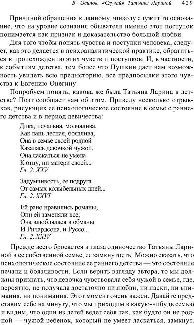 PDF. Классический психоанализ и художественная литература. Лейбин В. М. Страница 429. Читать онлайн