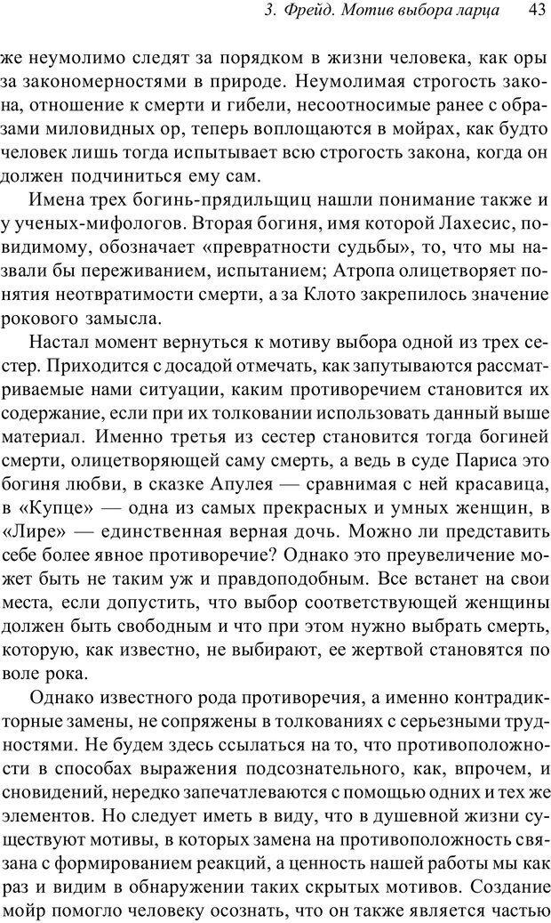 PDF. Классический психоанализ и художественная литература. Лейбин В. М. Страница 43. Читать онлайн