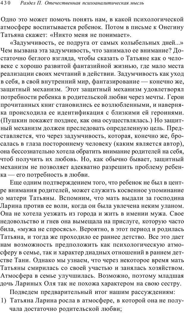 PDF. Классический психоанализ и художественная литература. Лейбин В. М. Страница 430. Читать онлайн