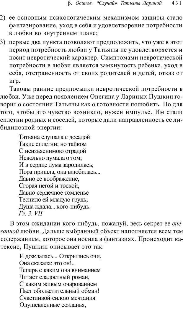 PDF. Классический психоанализ и художественная литература. Лейбин В. М. Страница 431. Читать онлайн
