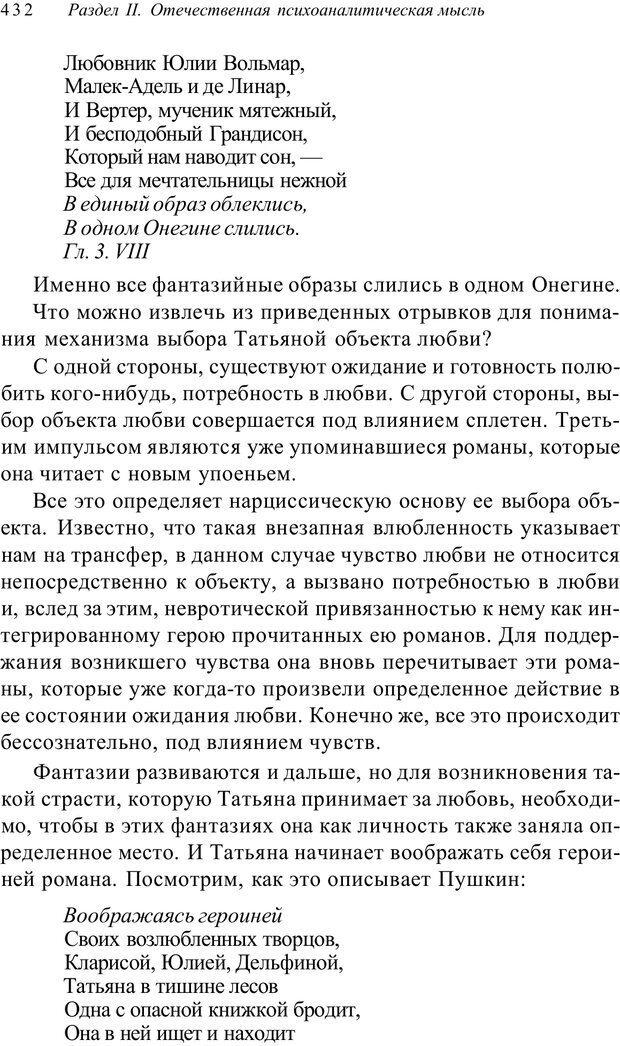 PDF. Классический психоанализ и художественная литература. Лейбин В. М. Страница 432. Читать онлайн
