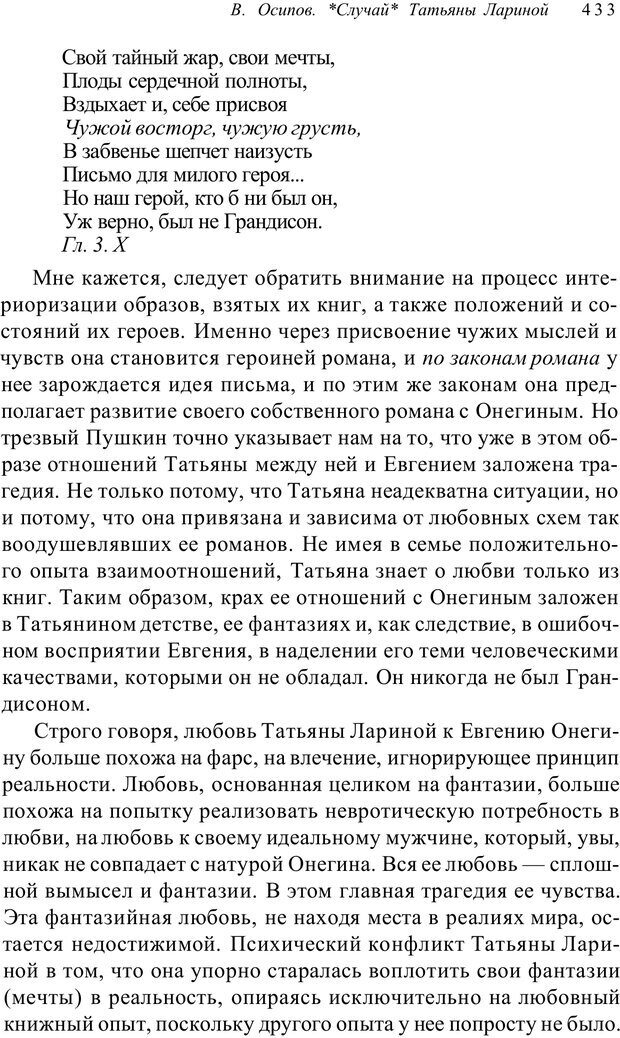 PDF. Классический психоанализ и художественная литература. Лейбин В. М. Страница 433. Читать онлайн