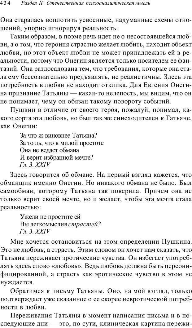 PDF. Классический психоанализ и художественная литература. Лейбин В. М. Страница 434. Читать онлайн