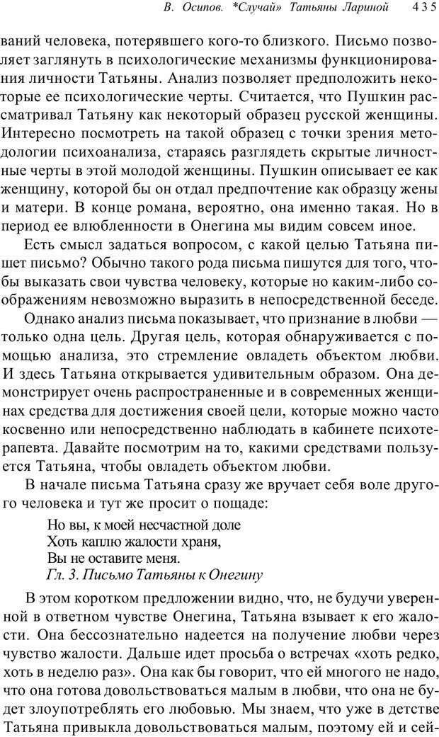 PDF. Классический психоанализ и художественная литература. Лейбин В. М. Страница 435. Читать онлайн