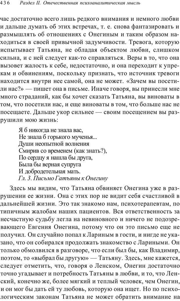 PDF. Классический психоанализ и художественная литература. Лейбин В. М. Страница 436. Читать онлайн