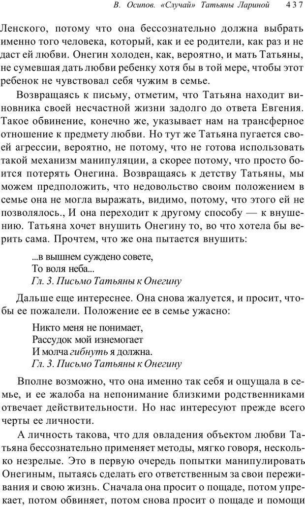 PDF. Классический психоанализ и художественная литература. Лейбин В. М. Страница 437. Читать онлайн