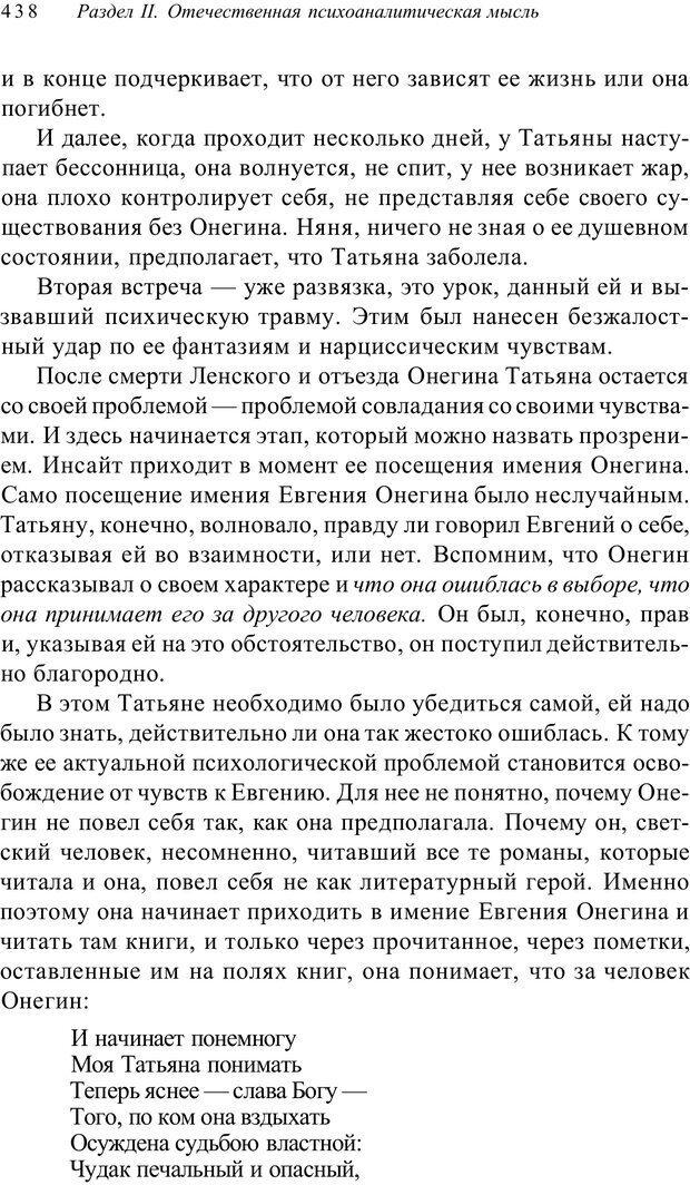 PDF. Классический психоанализ и художественная литература. Лейбин В. М. Страница 438. Читать онлайн