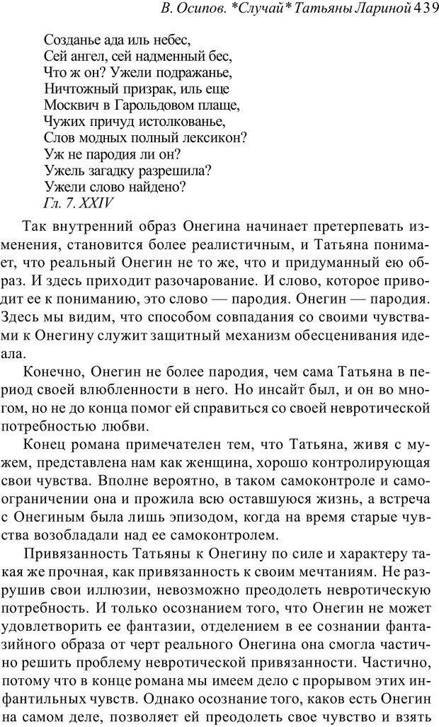 PDF. Классический психоанализ и художественная литература. Лейбин В. М. Страница 439. Читать онлайн