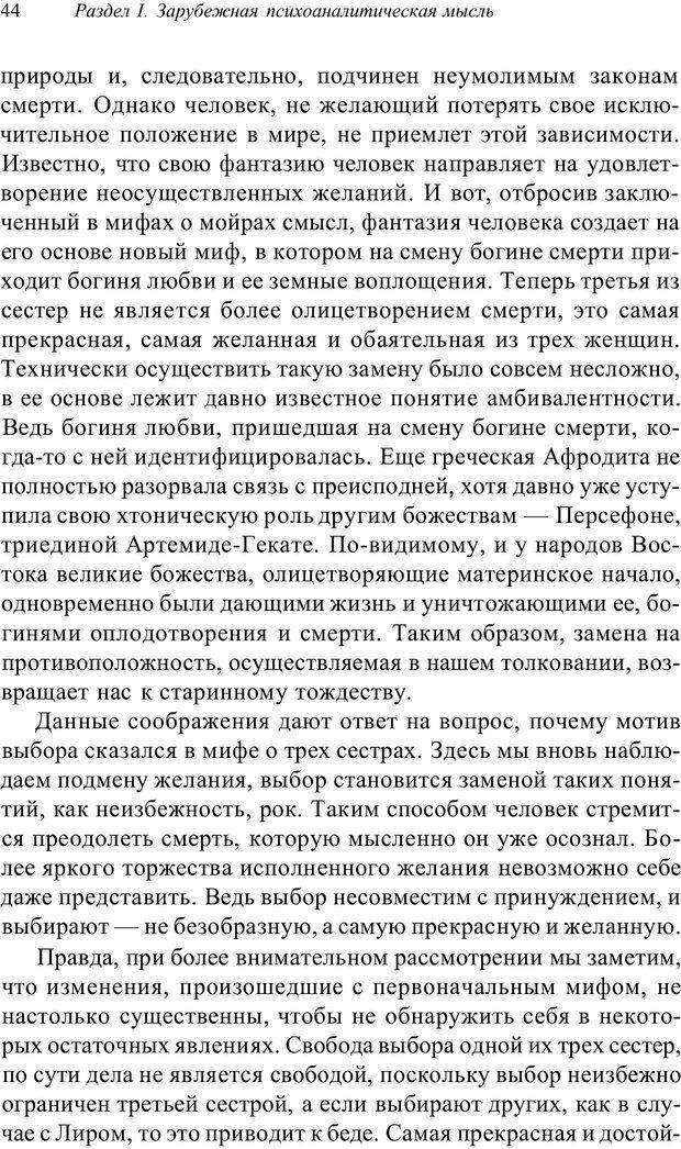 PDF. Классический психоанализ и художественная литература. Лейбин В. М. Страница 44. Читать онлайн