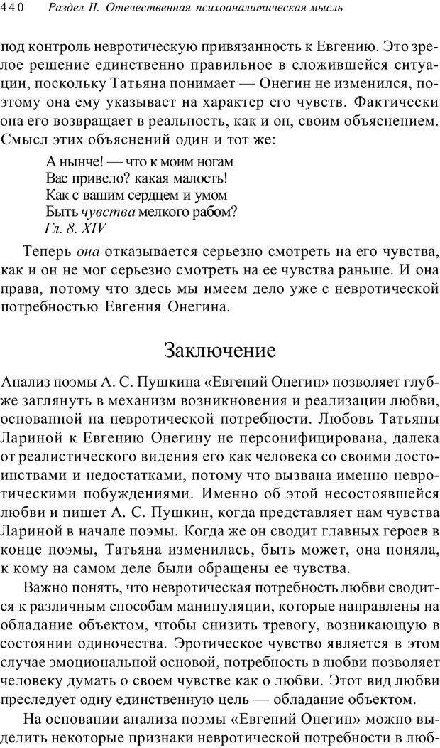 PDF. Классический психоанализ и художественная литература. Лейбин В. М. Страница 440. Читать онлайн