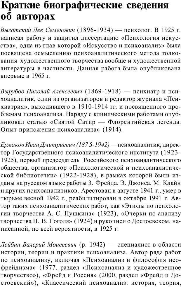 PDF. Классический психоанализ и художественная литература. Лейбин В. М. Страница 442. Читать онлайн