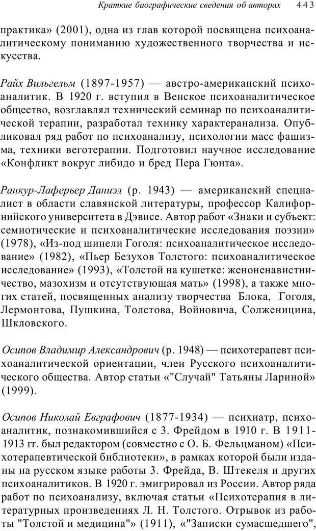 PDF. Классический психоанализ и художественная литература. Лейбин В. М. Страница 443. Читать онлайн