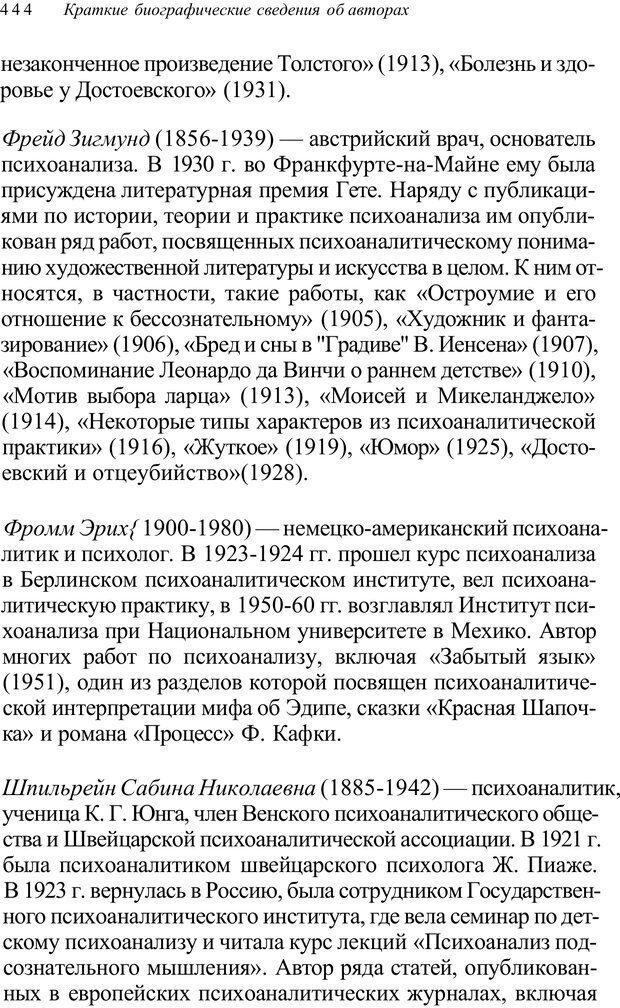 PDF. Классический психоанализ и художественная литература. Лейбин В. М. Страница 444. Читать онлайн