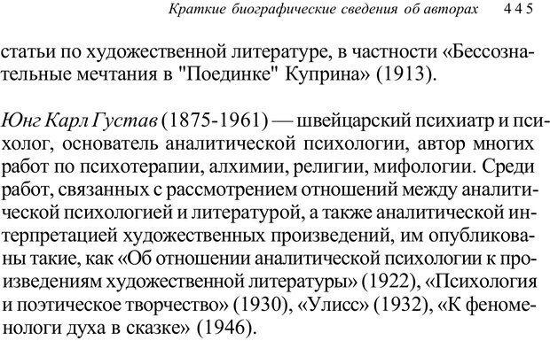 PDF. Классический психоанализ и художественная литература. Лейбин В. М. Страница 445. Читать онлайн