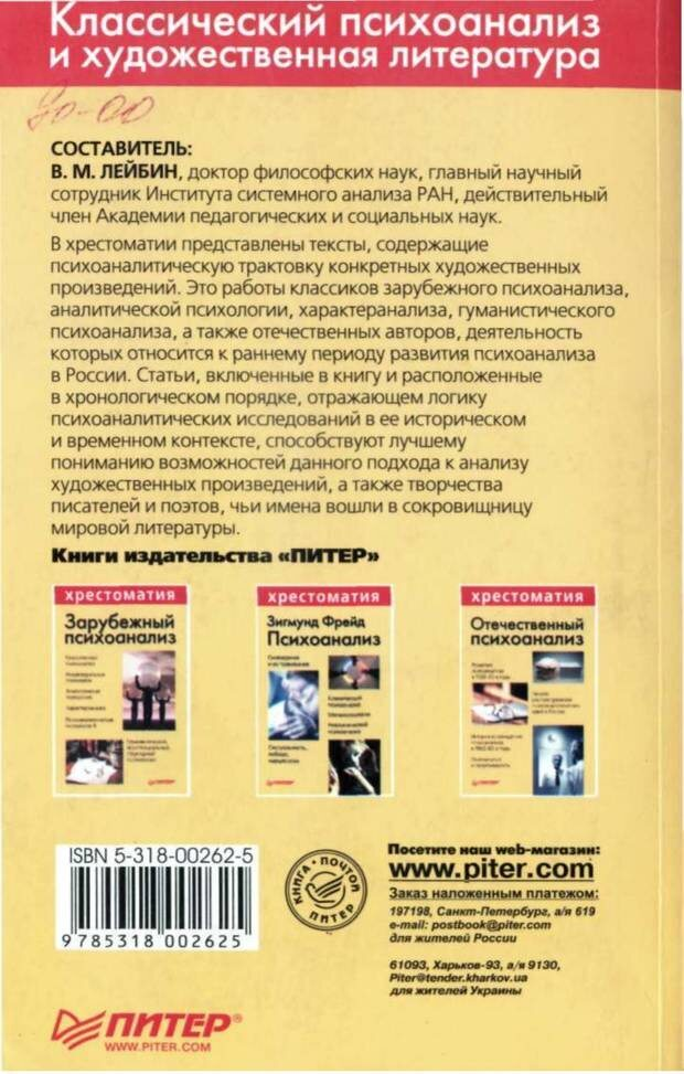 PDF. Классический психоанализ и художественная литература. Лейбин В. М. Страница 447. Читать онлайн