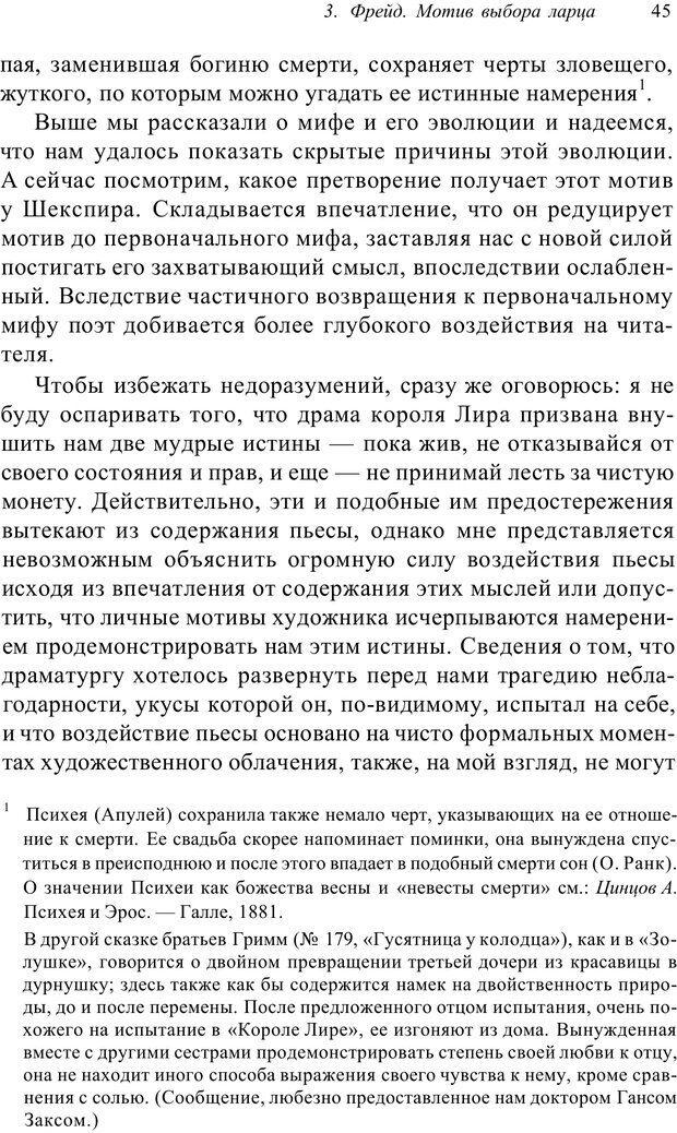 PDF. Классический психоанализ и художественная литература. Лейбин В. М. Страница 45. Читать онлайн