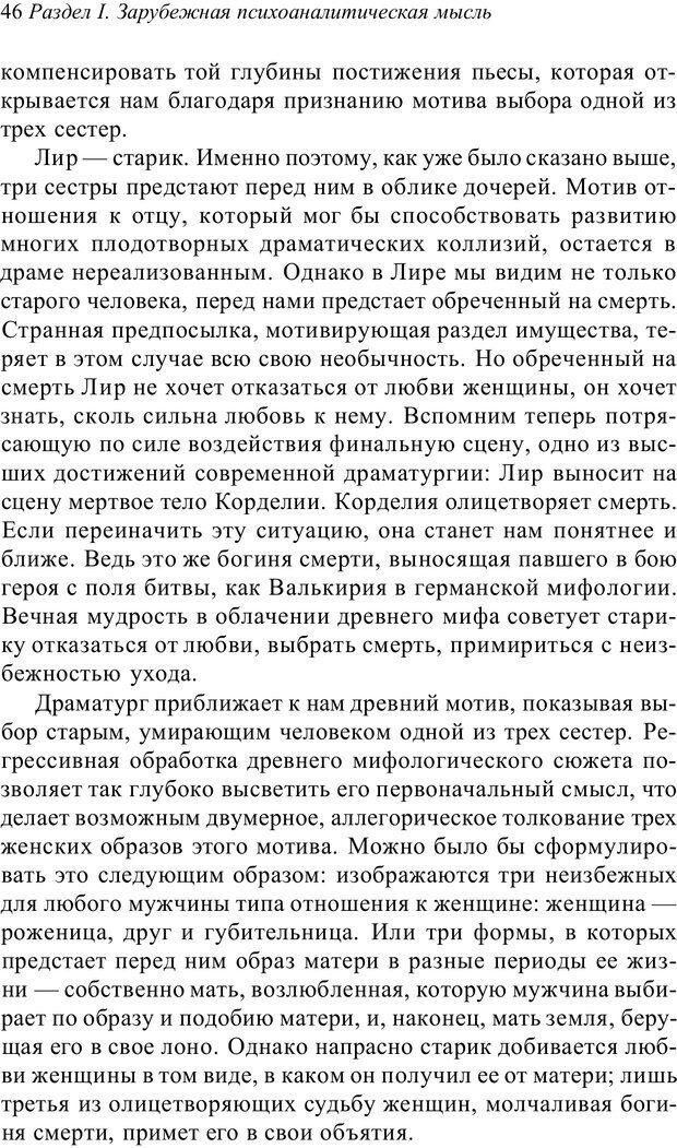 PDF. Классический психоанализ и художественная литература. Лейбин В. М. Страница 46. Читать онлайн