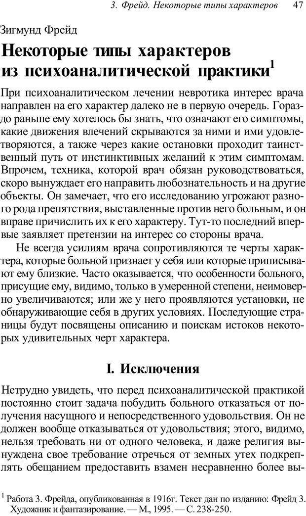 PDF. Классический психоанализ и художественная литература. Лейбин В. М. Страница 47. Читать онлайн