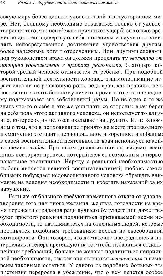 PDF. Классический психоанализ и художественная литература. Лейбин В. М. Страница 48. Читать онлайн