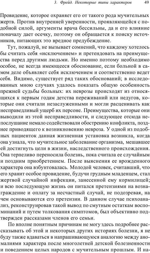 PDF. Классический психоанализ и художественная литература. Лейбин В. М. Страница 49. Читать онлайн