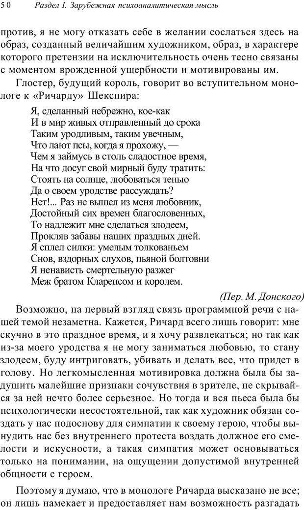 PDF. Классический психоанализ и художественная литература. Лейбин В. М. Страница 50. Читать онлайн